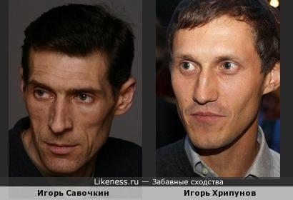Игорь Савочкин и Игорь Хрипунов