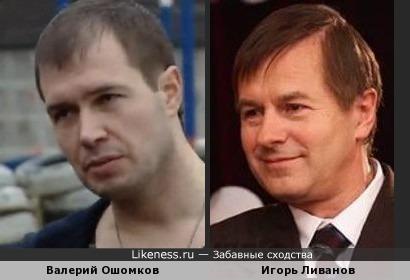 Валерий Ошомков и Игорь Ливанов