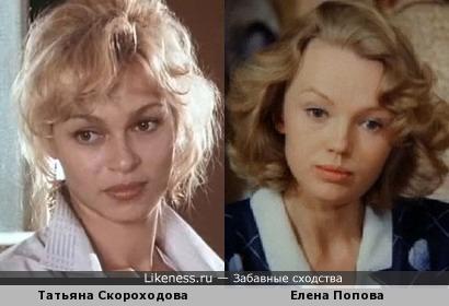 Татьяна Скороходова и Елена Попова