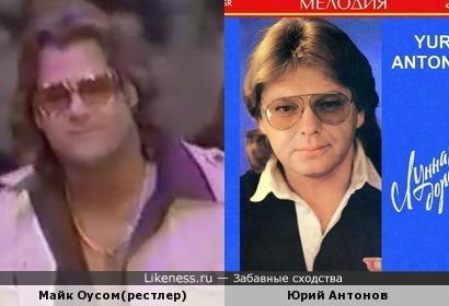 Майк Оусом и Юрий Антонов