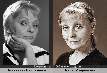 Валентина Николаенко и Мария Стерникова