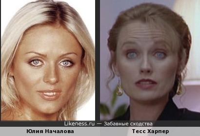 Юлия Началова и Тесс Харпер