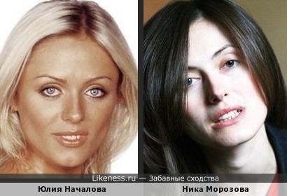 Юлия Началова и Ника Морозова