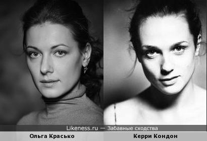 Ольга Красько и Керри Кондон