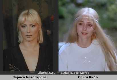 Лариса Белогурова и Ольга Кабо