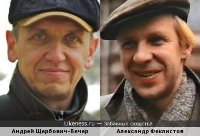 Андрей Щербович-Вечер и Александр Феклистов