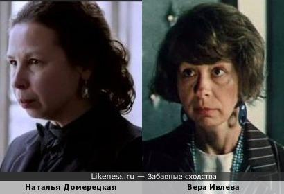 Наталья Домерецкая и Вера Ивлева