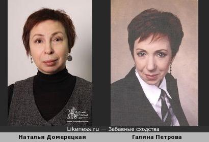 Наталья Домерецкая и Галина Петрова