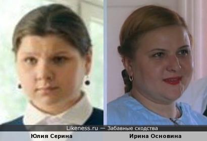Юлия Серина и Ирина Основина