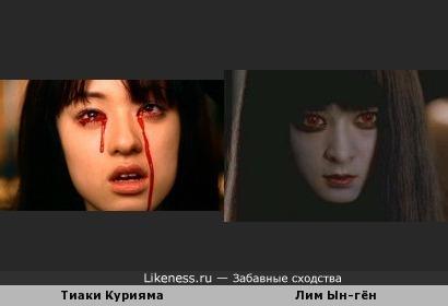 Тиаки Курияма и Лим Ын-гён