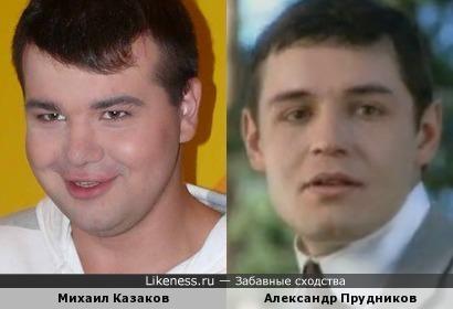 Михаил Казаков и Александр Прудников