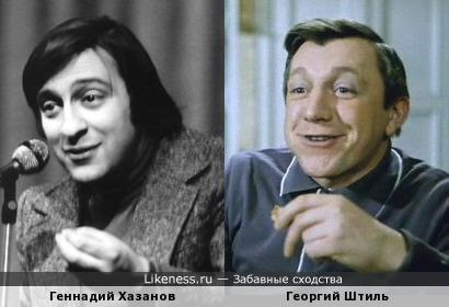 Геннадий Хазанов и Георгий Штиль