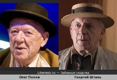 Олег Попов и Георгий Штиль