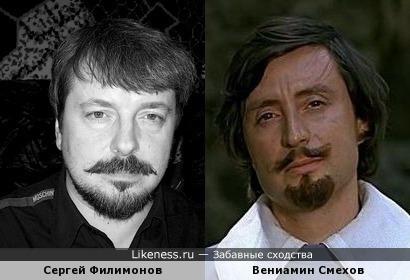 Сергей Филимонов и Вениамин Смехов