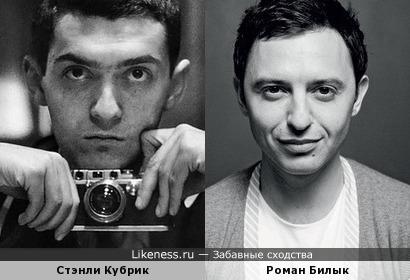 Стэнли Кубрик и Роман Билык