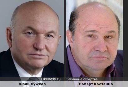 Юрий Лужков и Роберт Костанцо