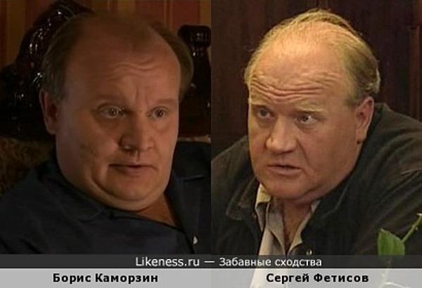 Борис Каморзин и Сергей Фетисов