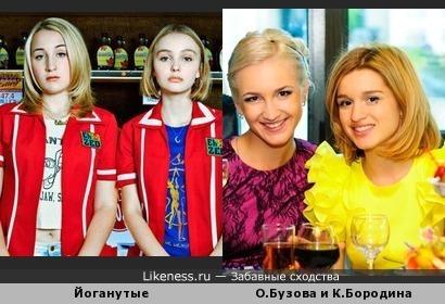 """О.Бузова и К.Бородина похожи на девченок из фильма """"Йоганутые"""""""