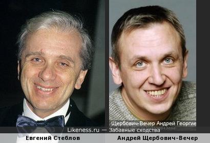 Евгений Стеблов и Андрей Щербович-Вечер