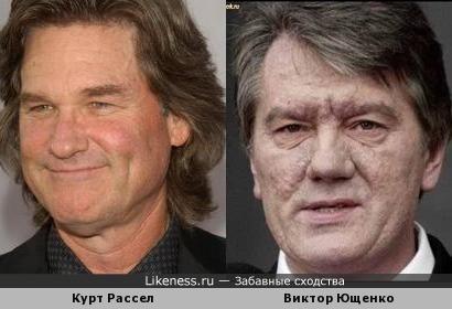 Курт Рассел и Виктор Ющенко