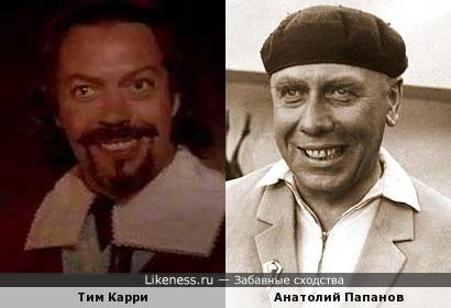 Тим Карри и Анатолий Папанов