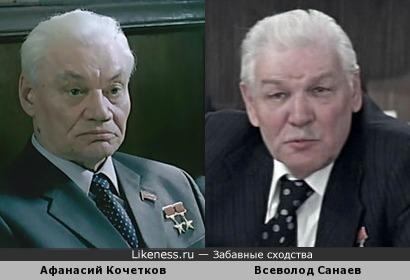 Афанасий Кочетков и Всеволод Санаев