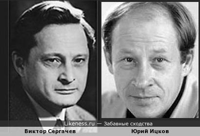 Виктор Сергачев и Юрий Ицков
