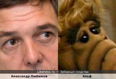 Александр Любимов и Альф