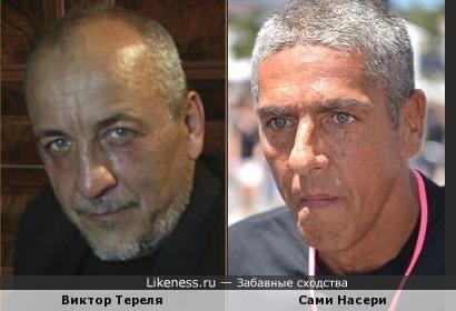 Виктор Тереля и Сами Насери