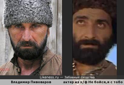 Владимир Пивоваров и похожий актер