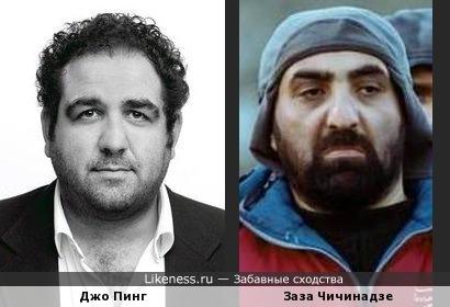 Джо Пинг и Заза Чичинадзе
