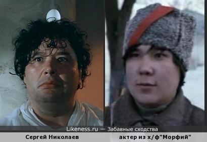 Сергей Николаев и похожий актер