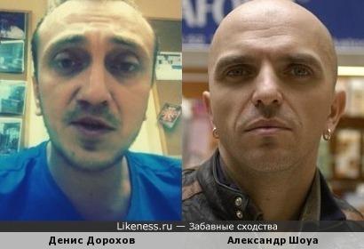 Денис Дорохов и Александр Шоуа