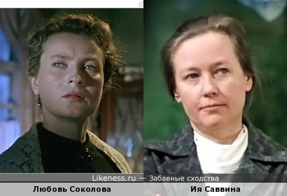 Любовь Соколова и Ия Саввина