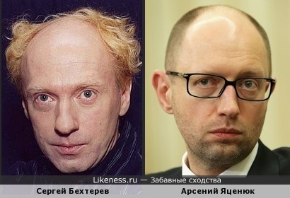 Сергей Бехтерев и Арсений Яценюк