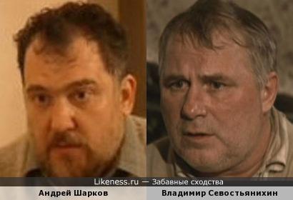 Андрей Шарков и Владимир Севостьянихин