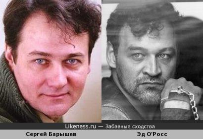 Сергей Барышев и Эд О'Росс