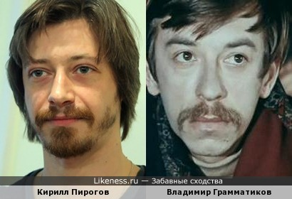 Кирилл Пирогов и Владимир Грамматиков
