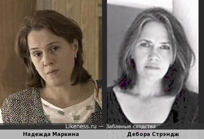 Надежда Маркина и Дебора Стрэндж