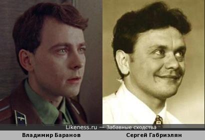 Владимир Баранов и Сергей Габриэлян