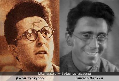 Джон Туртурро и Виктор Маркин
