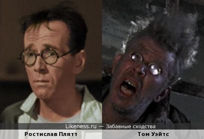 Ростислав Плятт и Том Уэйтс