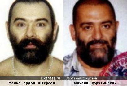Чарльз Бронсон и Михаил Шуфутинский