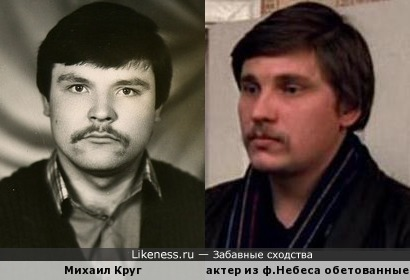 Михаил Круг и похожий актер