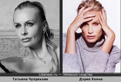 Татьяна Чупракова и Дэрил Ханна