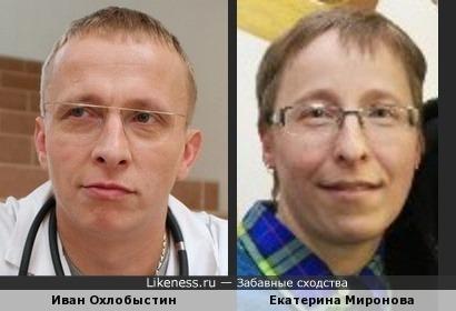 Иван Охлобыстин и Екатерина Миронова