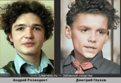 Андрей Розендент и Дмитрий Глухов