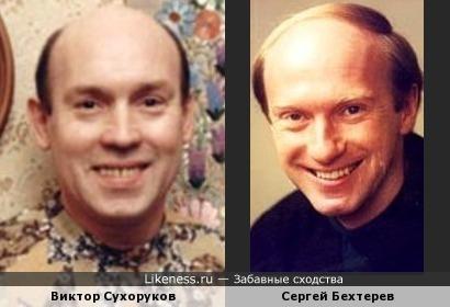 Виктор Сухоруков и Сергей Бехтерев