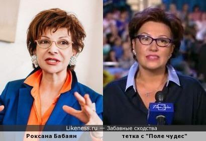 Роксана Бабаян и похожая тетка