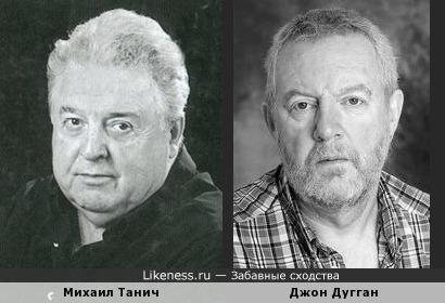 Михаил Танич и Джон Дугган